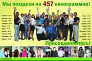 Правильное питание Ставрополь