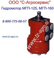 Гидромотор МГП -250